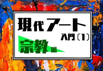 現代アート入門1 宗教編