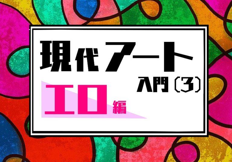 現代アート入門3 エロ編