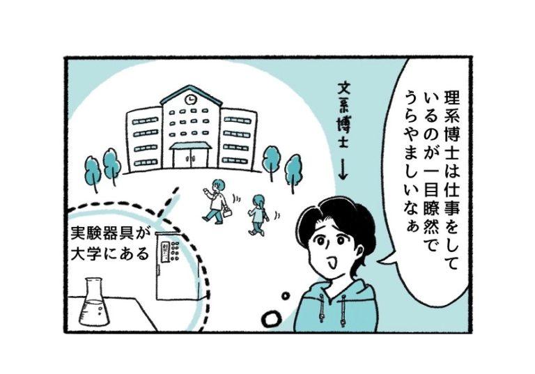 【マンガ】文系博士です。#2 「博士、仕事してるの?」