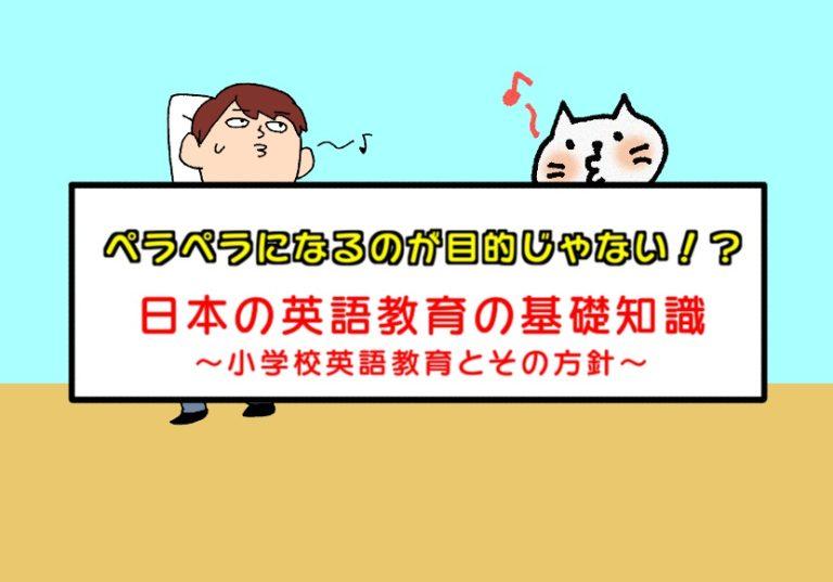 日本の英語教育の基礎知識~小学校英語教育とその方針~