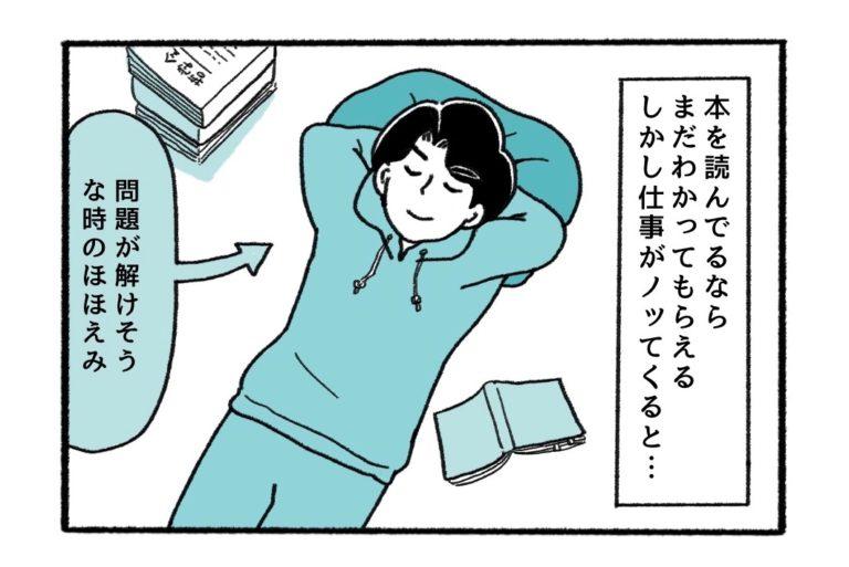 【マンガ】文系博士です。#3 「天才降臨…!?」