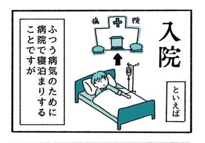 【マンガ】文系博士です。#4 「入院・退院」