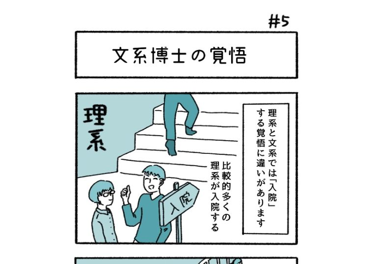 【マンガ】文系博士です。#5 「文系博士の覚悟」