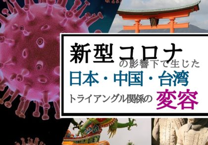 新型コロナの影響下で生じた日本・中国・台湾トライアングル関係の変容 日本のインバウンド事業の未来