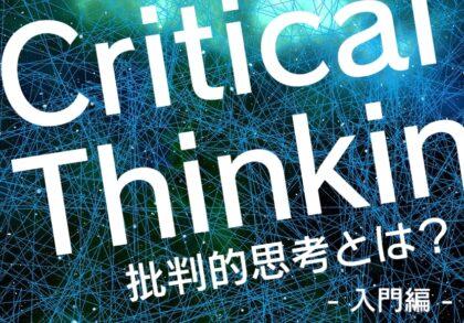 批判的思考とは? 批判的思考の使い道と重要性