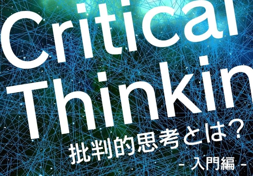批判的思考