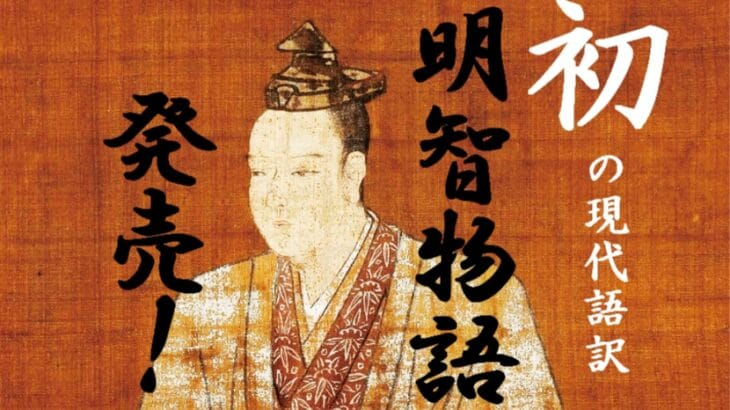 明智光秀の生涯が記された『明智物語』の現代語訳が書籍化されました!